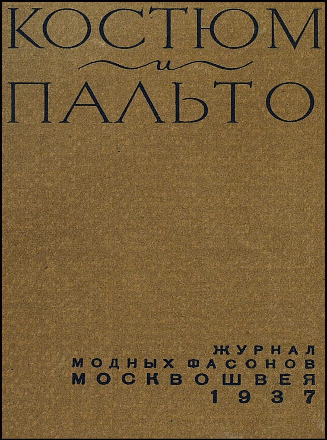 Костюм и пальто. 1937 год