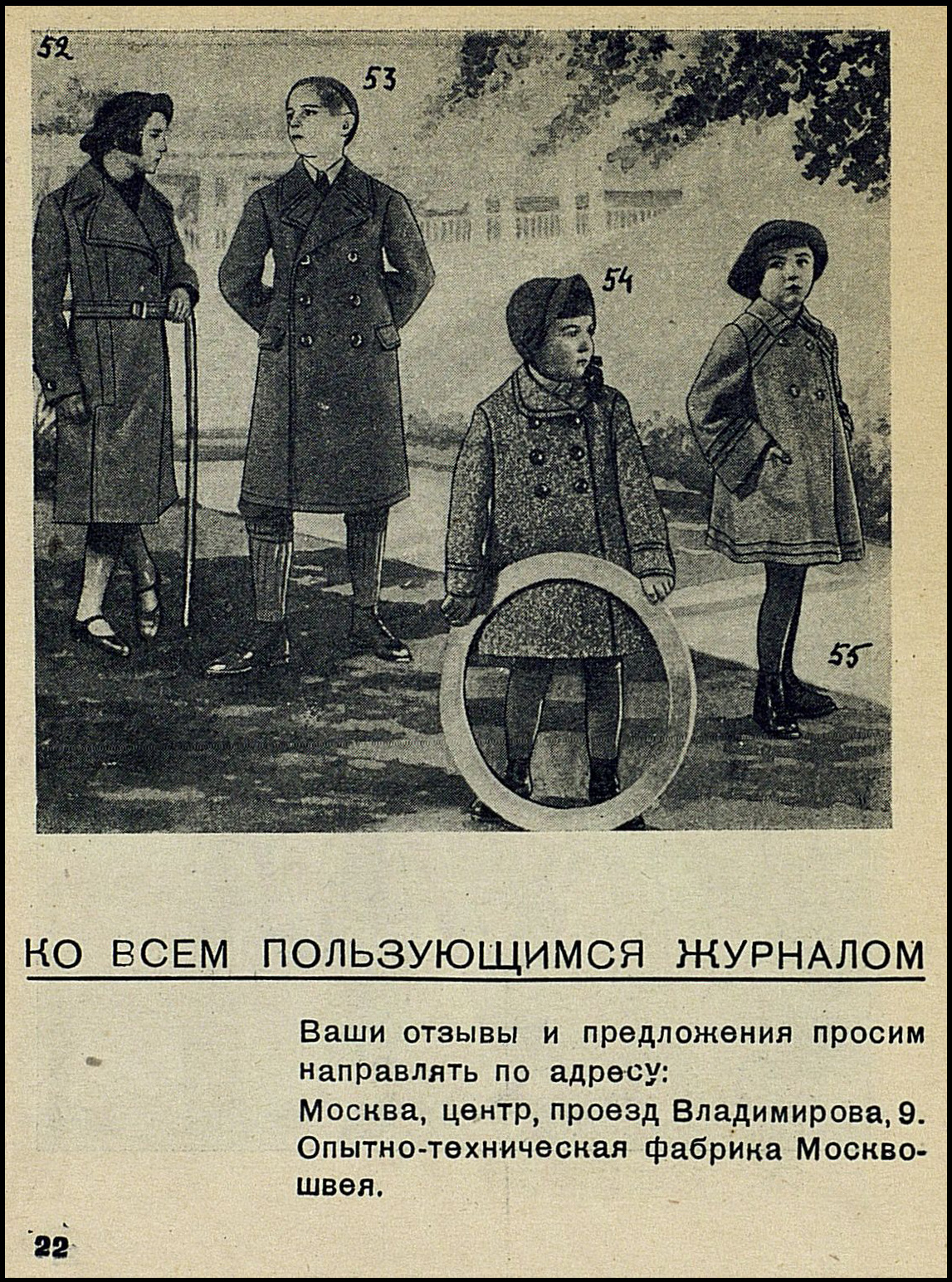 Костюм и пальто. 1937 год одежда