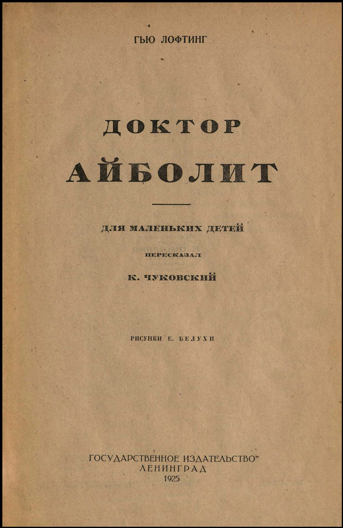 Гью Лофтинг «Доктор Айболит». Для маленьких детей пересказал К.Чуковский. 1925 год