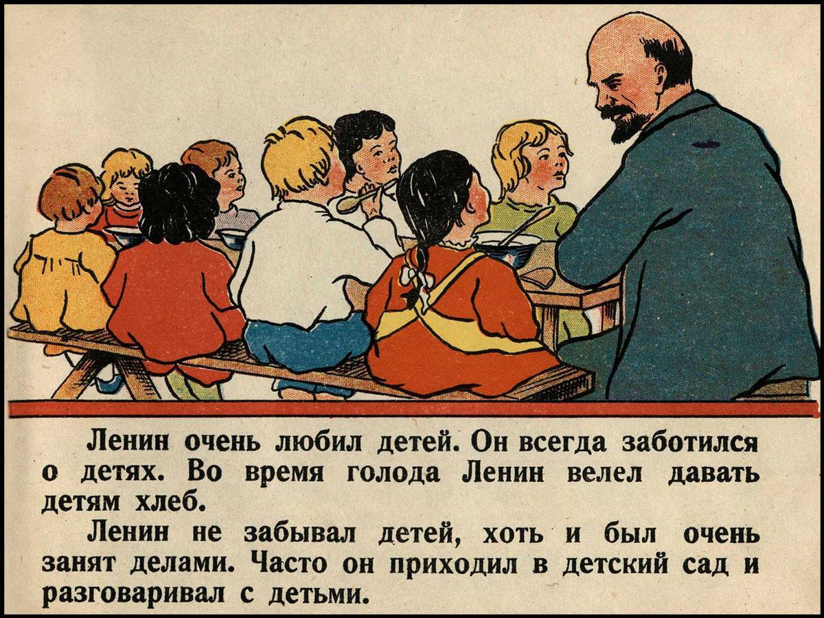 Ленин. Минимальный набор знаний советского человека о вожде