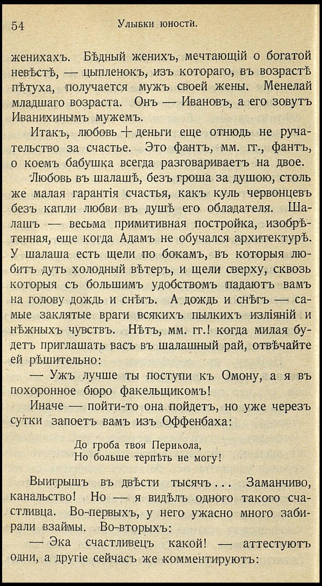 Счастье. Новогодняя лекцiя.  Амфитеатров Александр Валентинович