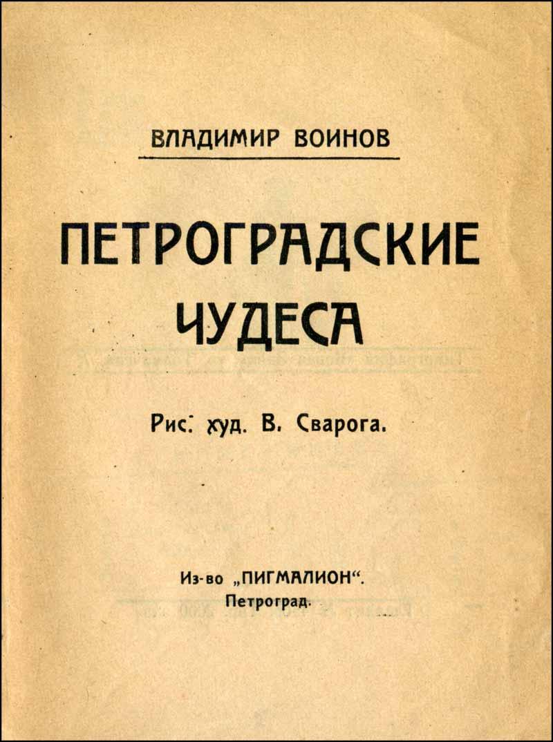Петроградские чудеса