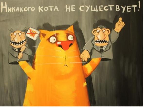 кота_не_существует
