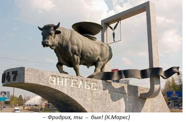 фридрих, ты бык