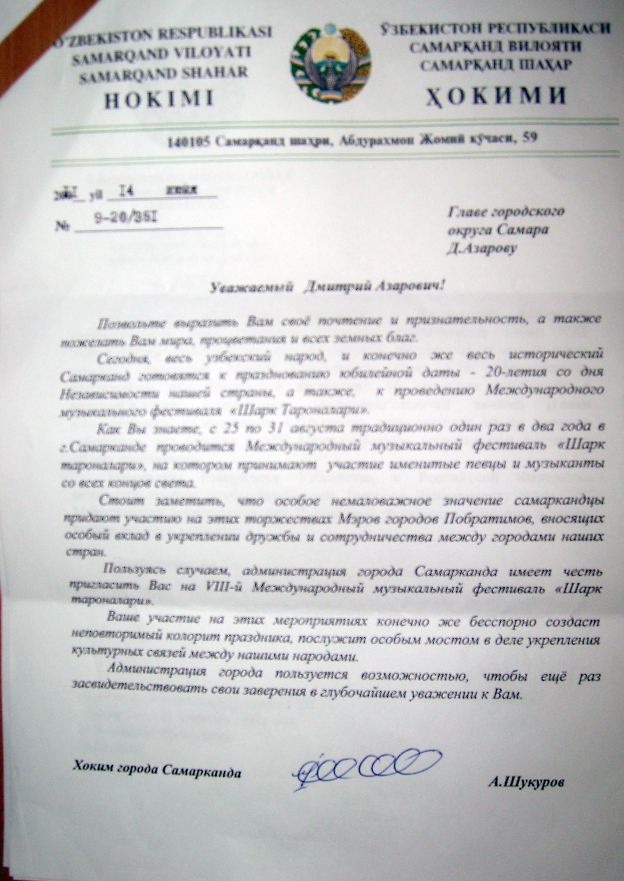 Шукуров пишет Азарову