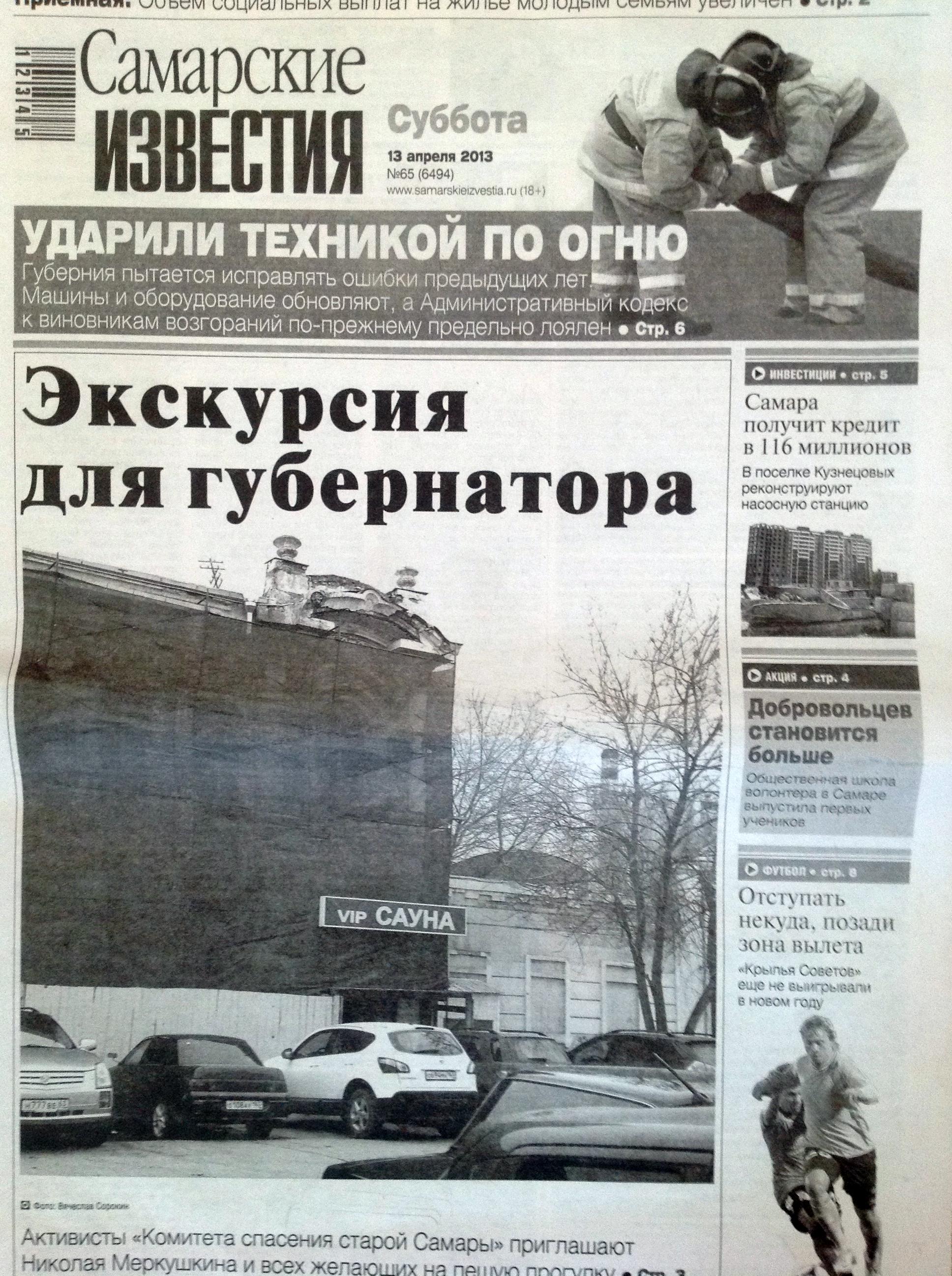 Провокация Самарских известий против Меркушкина