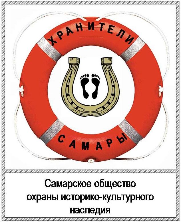 Логотип Хранители Самары