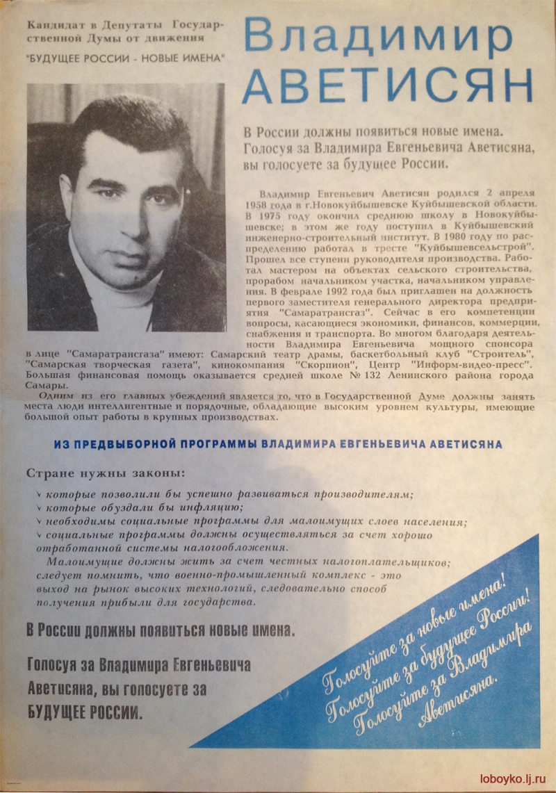 Владимир Аветисян в начале 1990-х