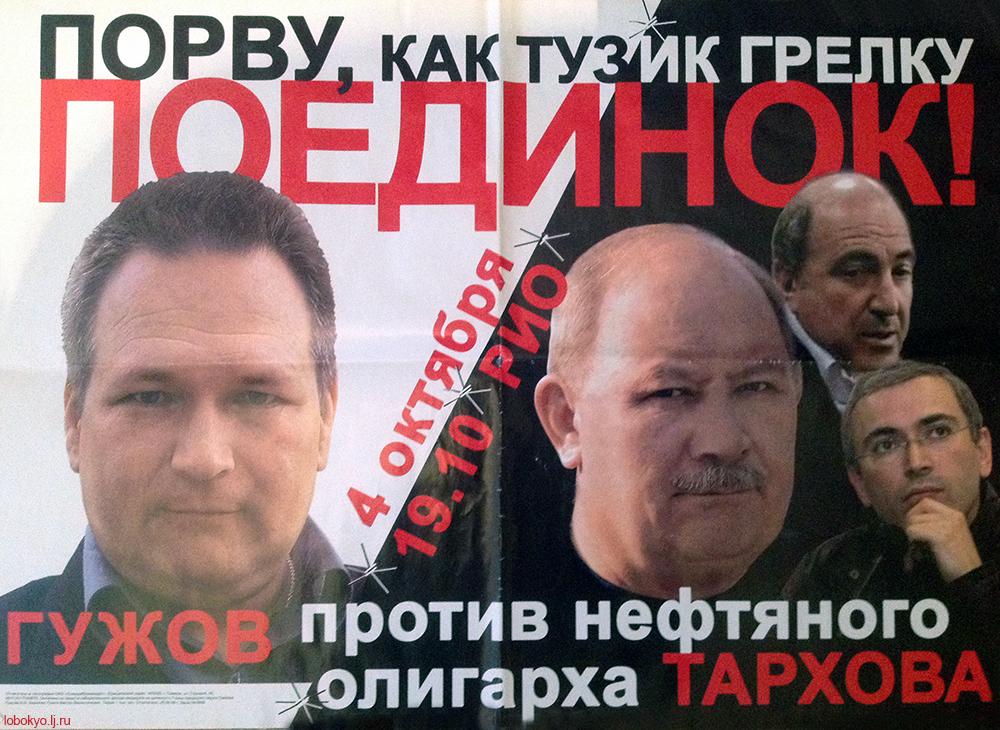 Виктор Гужов - технический кандидат Георгия Лиманского  на выборах мэра Самары в 2006 году
