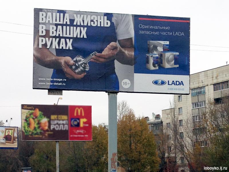 Реклама Лады: