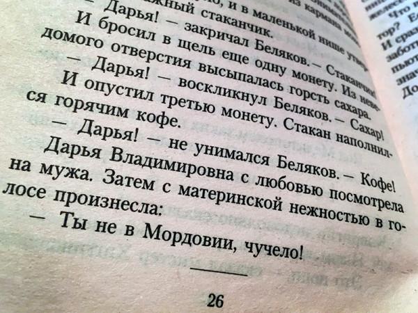Довлатов02