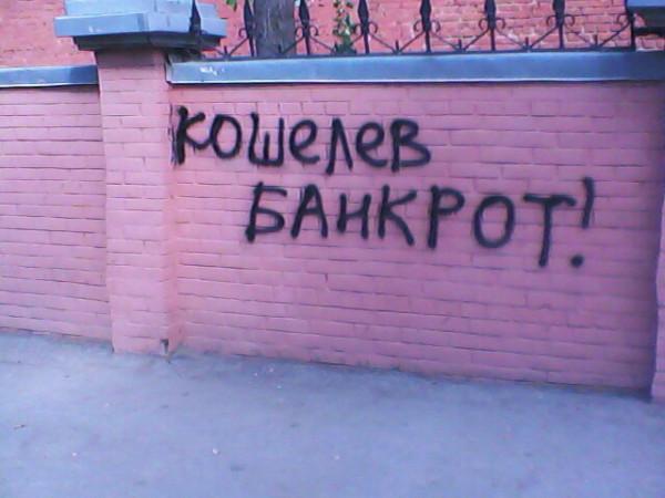Кошелев банкрот - фото (с) Михаила Матвеева