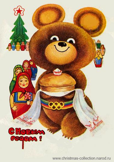 Немного ностальгии - Олимпийский Мишка. - kavery - Сохраненная запись в кэше Ljrate.ru