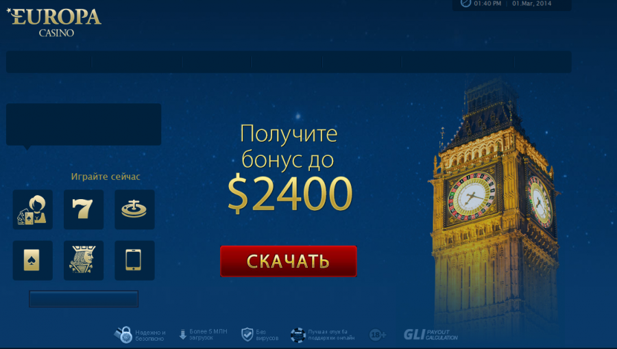 фото Бесплатно казино европа