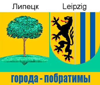 Lipezk_Leipzig