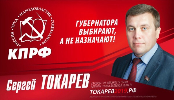 Токарев_баннер