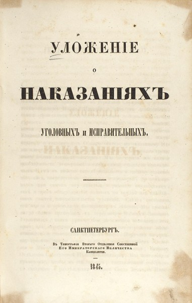 Уложение_1845
