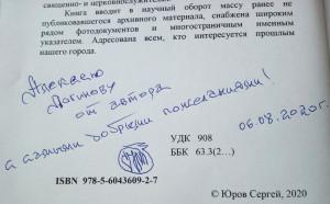 Юров_дарственная надпись
