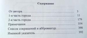 Юров_содержание