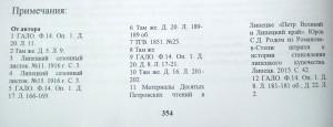 Юров_примечания