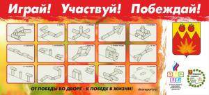 городки_баннер_Краснинский район_Играй_участвуй_побеждай