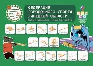 городки_календарик с фигурами