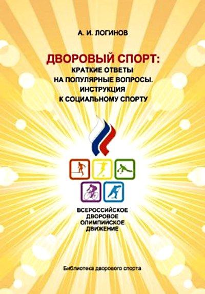 sozsport_obl