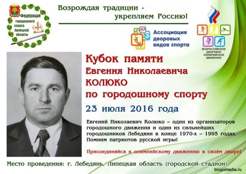 gorodki_kolyko_banner