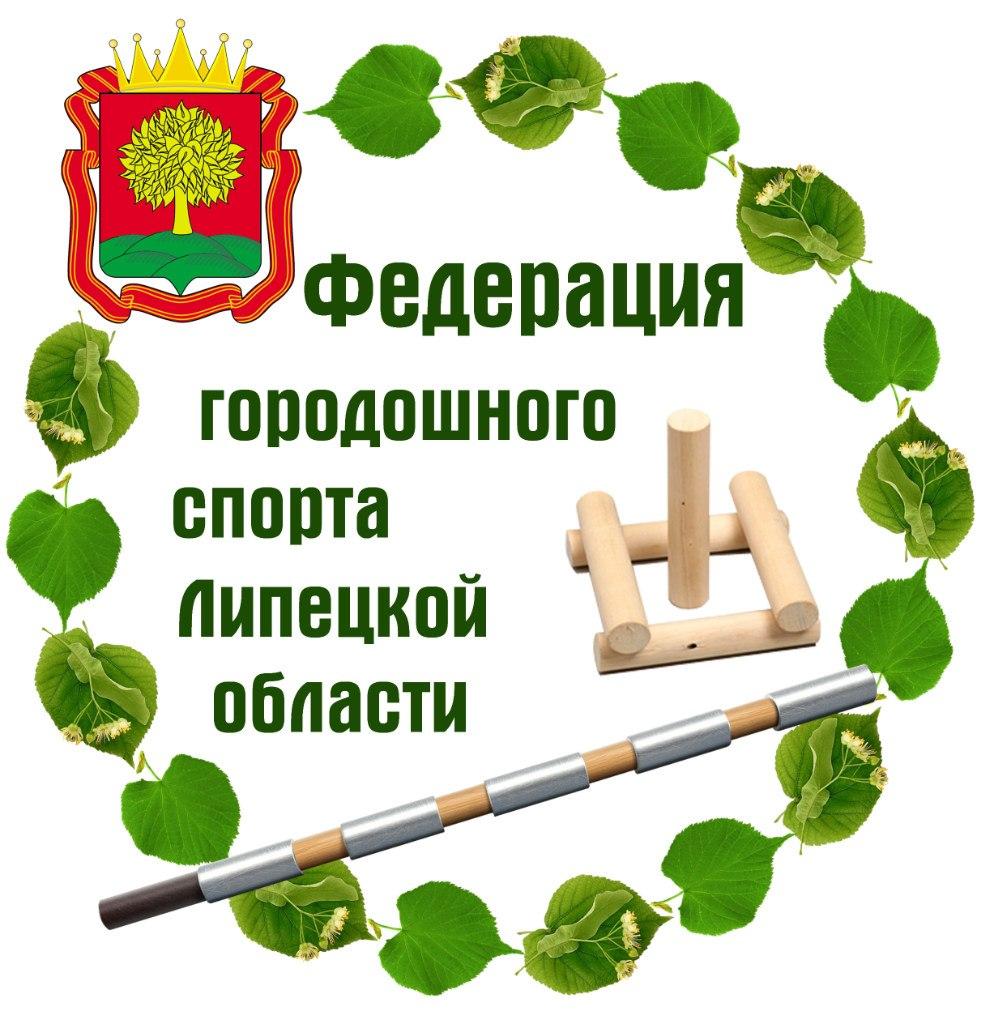 городки_эмблема