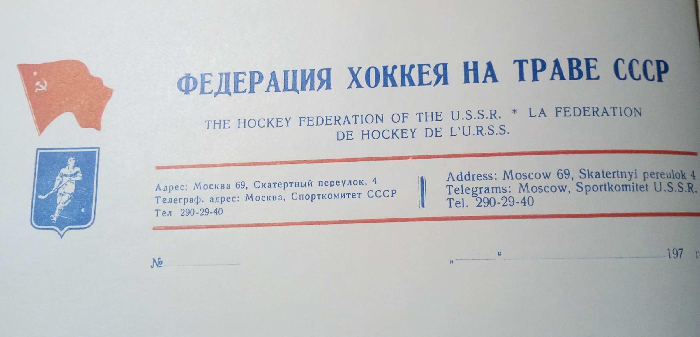 фхтр_бланк Федерации СССР