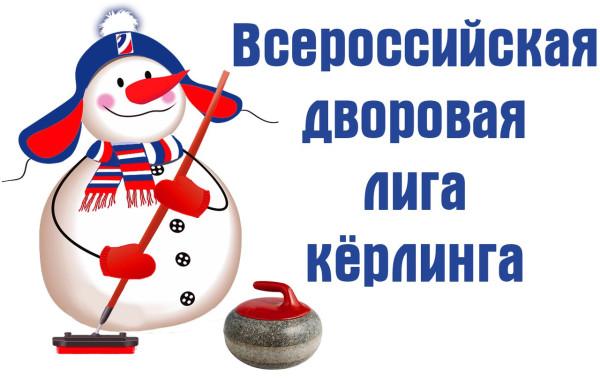керлинг всероссийский