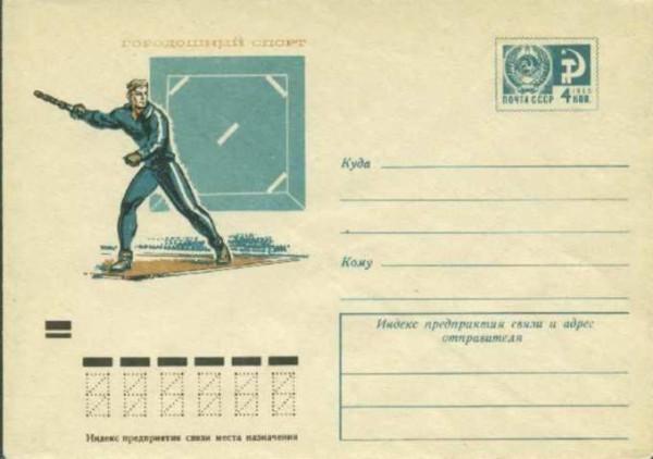 городки_конверт 1973