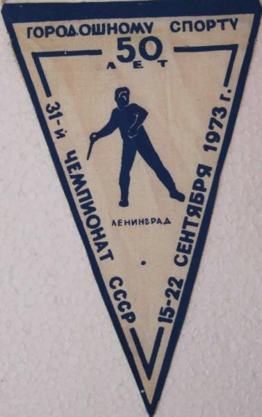 городки_вымпел_1973_50 лет городошному спорту