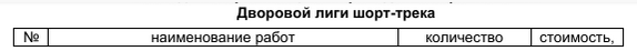 таб_шорт