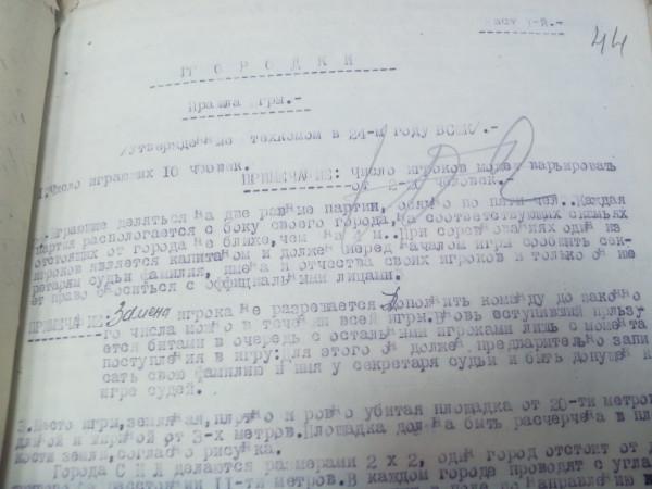 городки_1924_с. 1