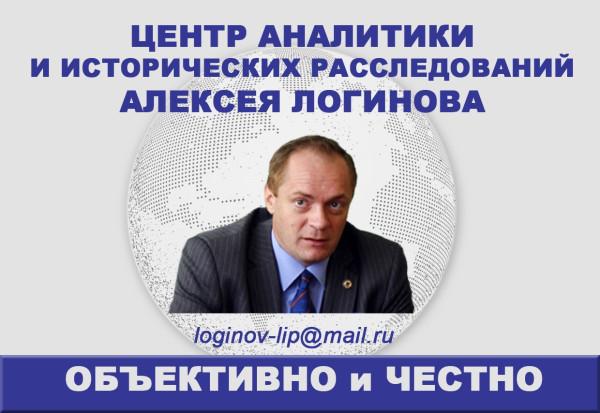 Центр аналитики логинова_баннер малый