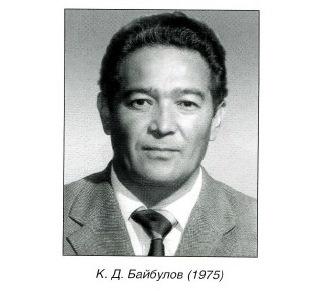 хтр_Байбулов К.Д._1975