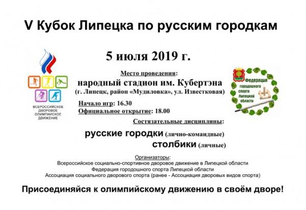 городки_столбики_5 июля 2019