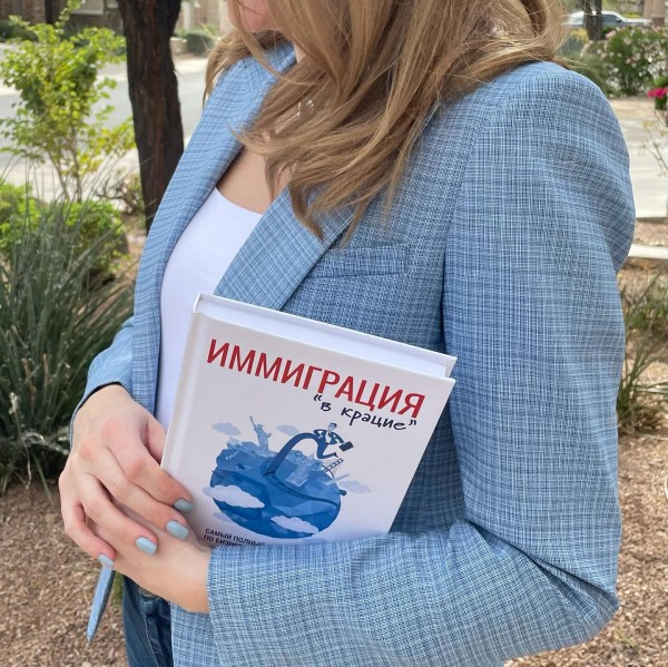 Наталья Полухтин иммиграция