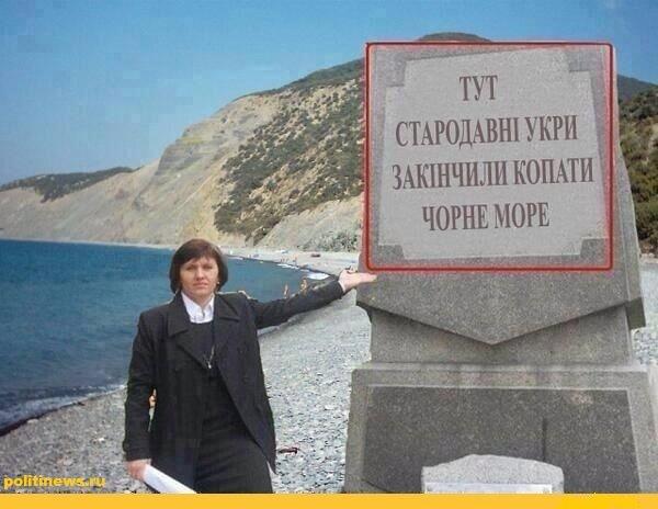 Чёрное море протоукров