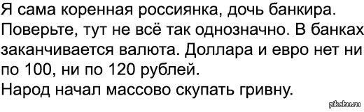 Коренная россиянка