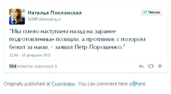 Твиттерное