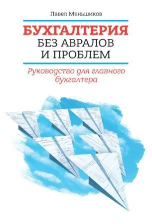 BUHGALTERIYA_BEZ_AVRALOV_FRONT_1400_WEB
