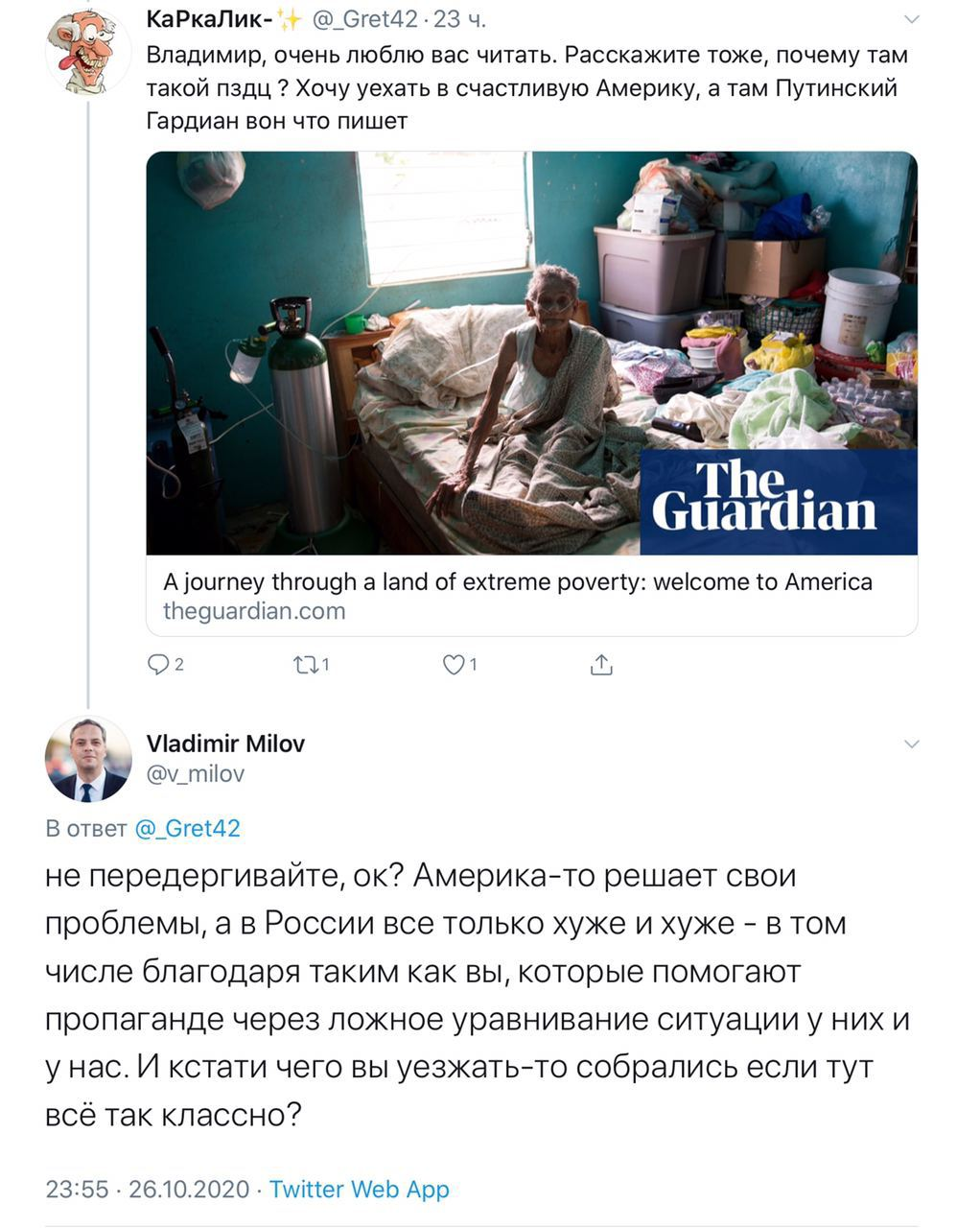 Во всём виноваты путинские тролли, не дающие либурде внушить россиянам картину мира, в которой нет хуже места на земле, чем наша страна. Однако либераст не будет либерастом, если будучи загнанным в угол, не воспользуется своим главным оружием: - Это другое, понимать надо 😎