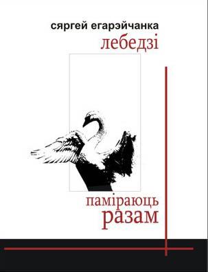 Выйшла дэбютная кніга фіналіста прэміі