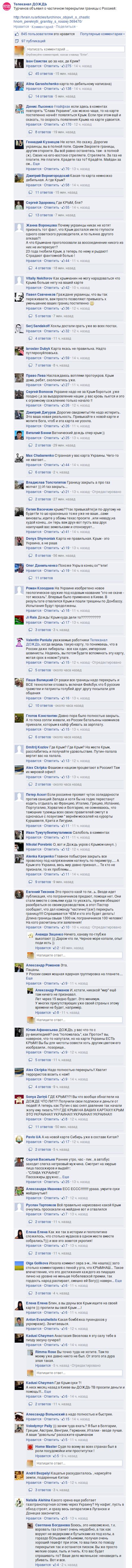 Телеканал ДОЖДЬ - Фотографии Хроники