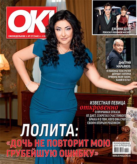 Журнал ОК! №27 (344)