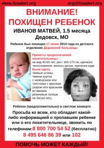 Иванов Матвей ориентировка
