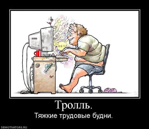 639923_troll