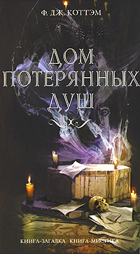 F._Dzh._Kottem__Dom_poteryannyh_dush